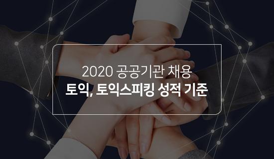 2020년 공공기관 채용 계획 발표! 한국관광공사, 인천국제공항공사 토익 기준 성적은?