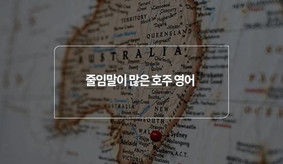 [미국 영어 VS 호주 영어] 한국만 줄임말이 있는 게 아니다?! 줄임말이 많은 호주 영어!