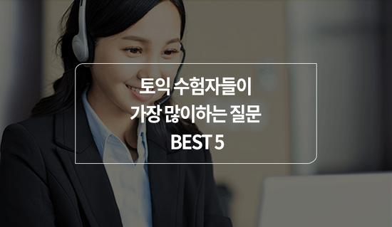 'TOEIC 수험자들이 가장 많이 하는 질문 BEST 5'!