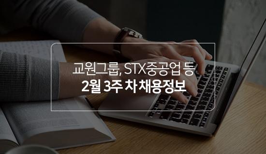 교원그룹, STX중공업 등 2월 3주 차 채용정보 - 토익, 토익스피킹 성적 기준 및 접수 마감일