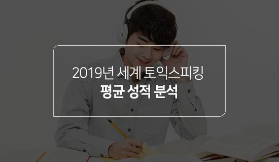2019년 세계 TOEIC Speaking 성적 공개! '한국 127점' 세계 11위-아시아 3위