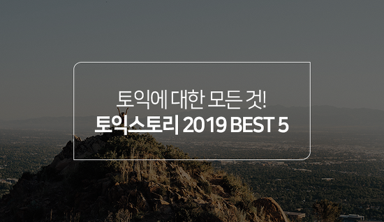 토익에 대한 모든 것! 2019 토익스토리 콘텐츠 BEST 5