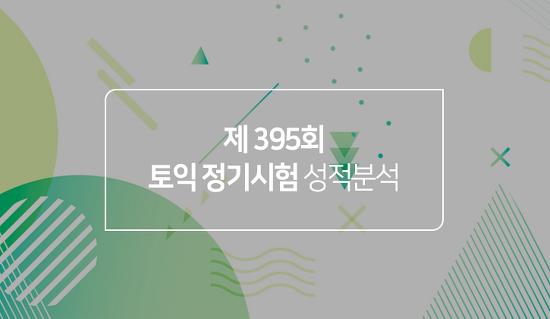 [395회] 2020년 1월 5일 토익 정기시험 성적 분석