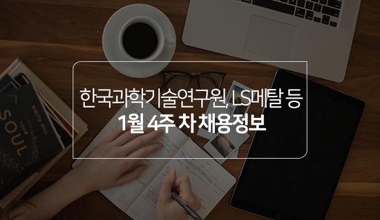 한국과학기술연구원, LS메탈 등 1월 4주 차 채용정보 - 토익, 토익스피킹 성적 기준 및 접수 마감일