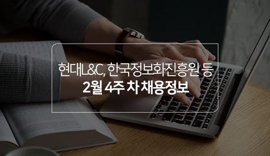 현대L&C, 한국정보화진흥원 등 2월 4주 차 채용정보 - 토익, 토익스피킹 성적 기준 및 접수 마감일