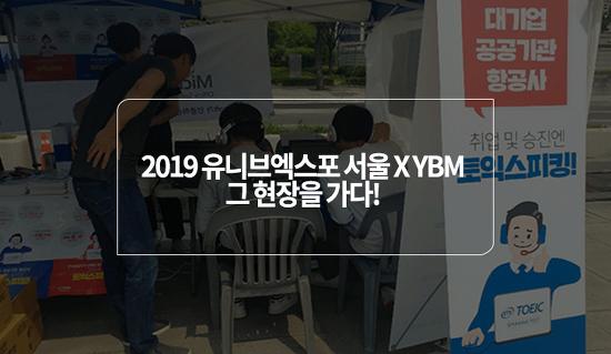 토익스피킹/MOS/COS가 대학생과 만났다! '2019 유니브엑스포 서울' 속으로