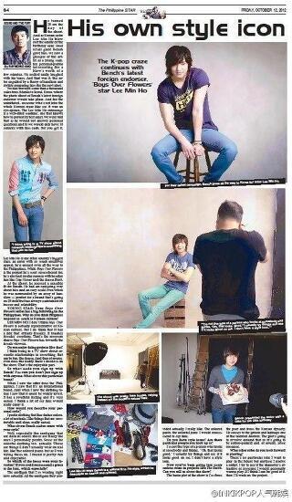 이민호 필리핀 스타 기사