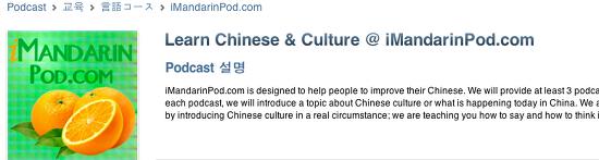 중국어 학습 Podcast No.1