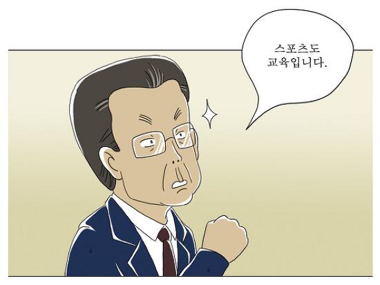 웹툰 추천, 반짝반짝 컬링부, by 곽인근
