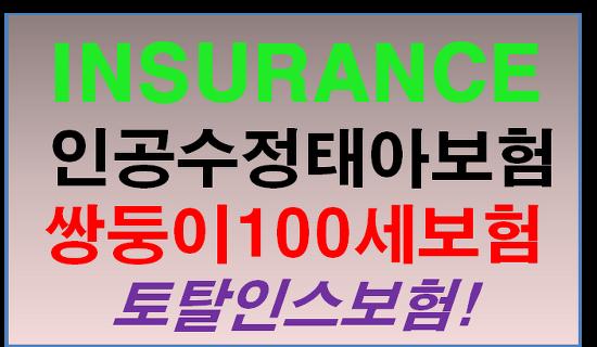 인공수정 태아보험 LIG태아보험 100세만기