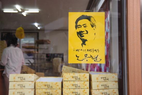 노무현 대통령 서거 10일...봉하마을은?