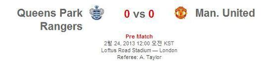 2013.02.24 QPR vs 맨유 선발라인업, 박지성 교체명단