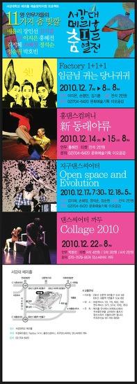 서강대 메리홀 춤열전_ 11명 안무가들의 11가지 춤 빛깔