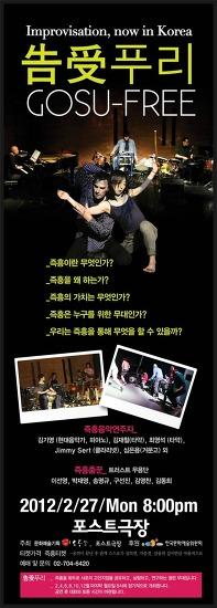 즉흥상설_고수푸리 GOSU-FREE_2월