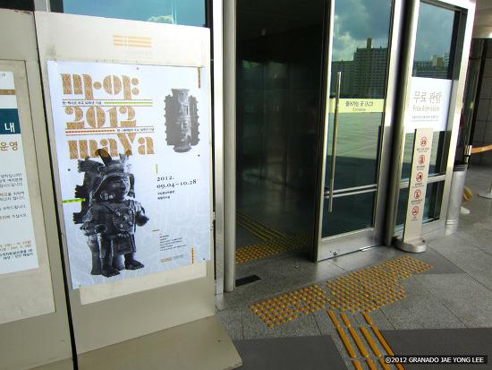 [2012.09.19/서울] 국립중앙박물관 마야 특별전