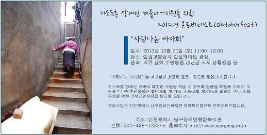 사랑나눔바자회-인천남구장애인종합복지관