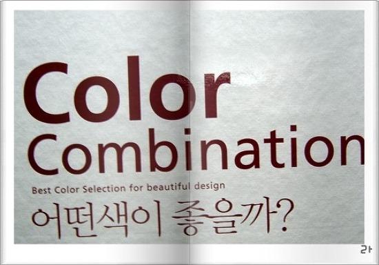 어떤색이 좋을까 COLOR COMBINATION 2003년 초판