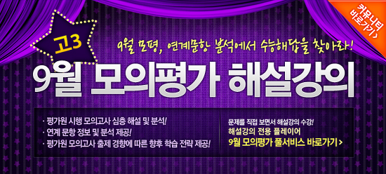 2012 9월 모의고사 ebs 예상 등급컷 , 9월 모의고사 해설 강의