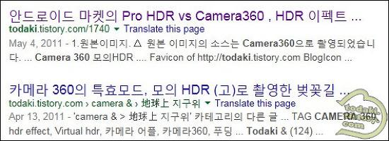 Camera360 v5.1, 루팅없이 무음카메라를 만들어주는 완소앱