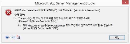 MSSQL FOREIGN KEY 제약 조건에서 참조하므로 삭제할 수 없습니다.