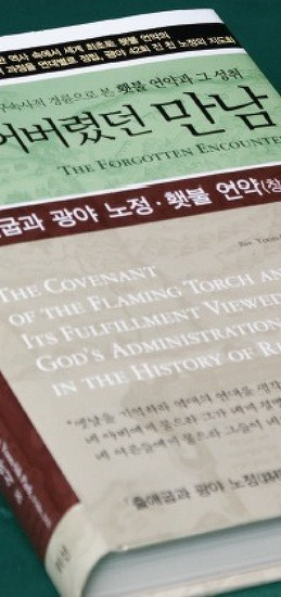 구속사 시리즈(저자 평강제일교회 박윤식원로목사,휘선)제 2권 잊어버렸던 만남 파워 리뷰