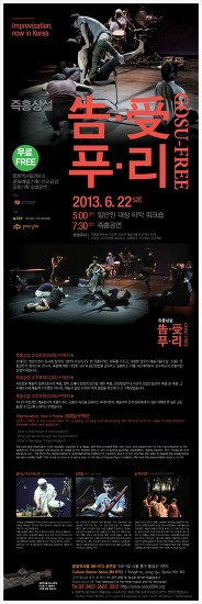 즉흥상설_고수푸리_6월 (Improvisation, now in Korea_ GOSU-FREE / 2013. June)
