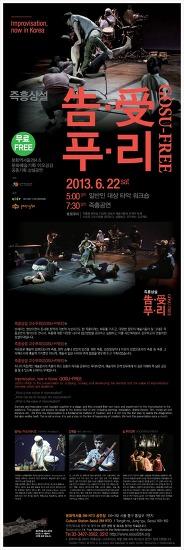 즉흥상설_고수푸리_6월 (Improvisation, now in Korea_ GOSU-FREE / 2013. June)
