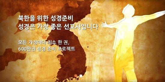 북한성경연합-북한을 위한 성경준비