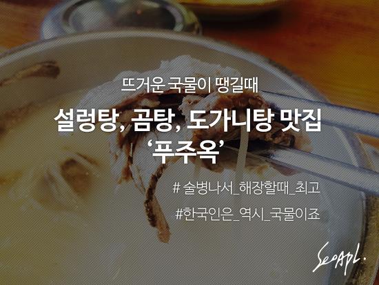 판교(성남,분당) 한식맛집 - 국밥, 설렁탕, 도가니탕 곰탕 '푸주옥'