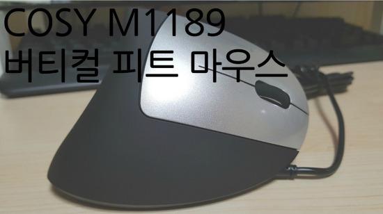 버티컬피트마우스_COSY M1189 구매후기