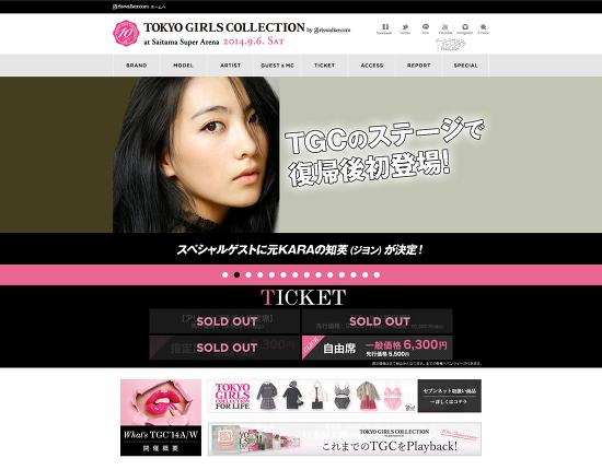 Tokyo Girls Collection 2014 A/W 홈페이지 ㆍ 강지영 홍보 배너