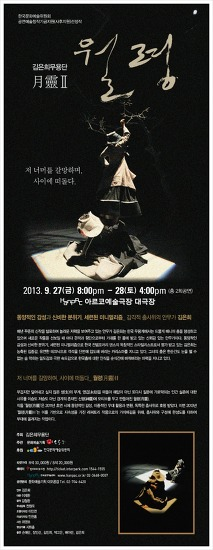 김은희무용단_2013 신작 <월령(月靈)Ⅱ>