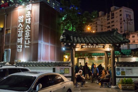 [부산 맛집] 수요미식회, 해운대 소문난 암소갈비집