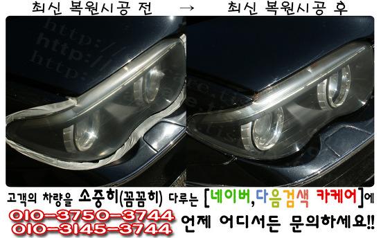 ( 경기도 광주시 삼동으로 출장 ) BMW750Li BMW760 ( BMW 7Series ) 헤드라이트 최신 복원 A/S 2년 최상급UV하드코팅 (오염,기스) (전조등 복원) - Carcare [카케어] -