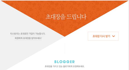 100만명 방문자 돌파 티스토리 초대장 5매를 발급합니다!