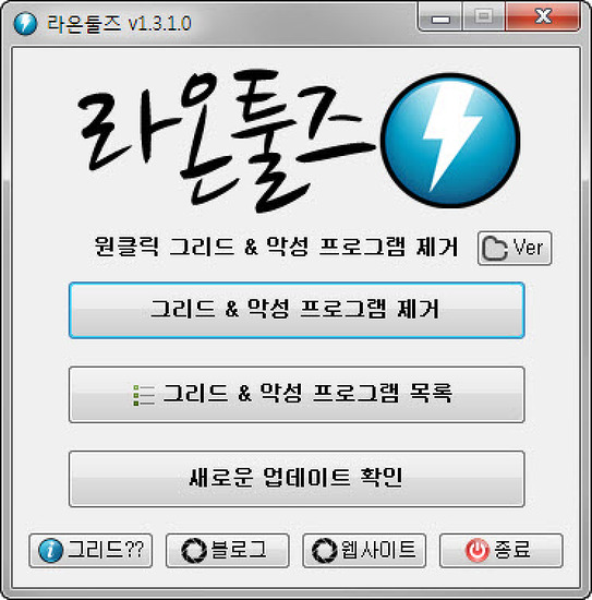라온툴즈 v1.3.1.0 배포 안내