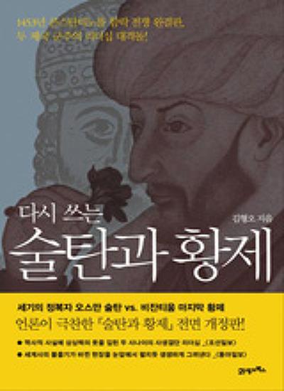 [2016-11-05 조선일보] 1453년 격돌한 술탄·황제… 다시 쓴 문명 충돌의 역사