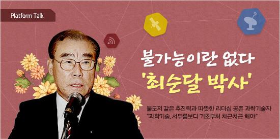불가능이란 없다 '최순달 박사'