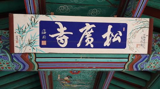 순천여행-송광사