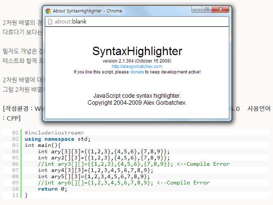 소스코드를 블로그에 공유하자. SyntaxHighlighter 3.0.83 설치