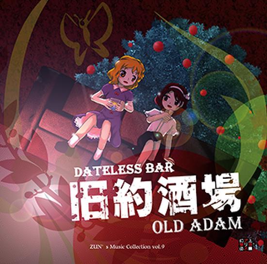 """구약술집 旧約酒場  ~ Dateless Bar """"Old Adam 유래 추측"""