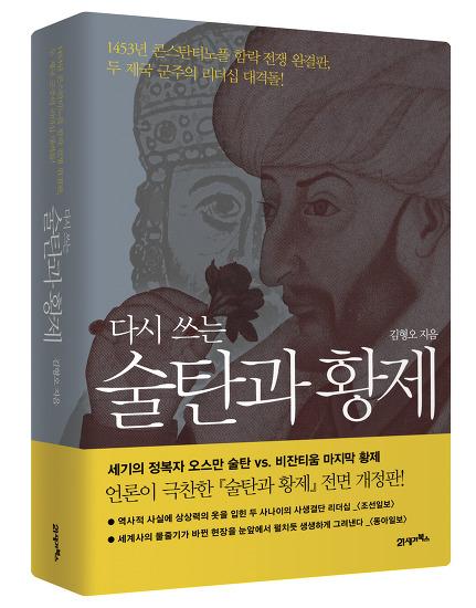 bookworm님의 <다시 쓰는 술탄과 황제> 서평