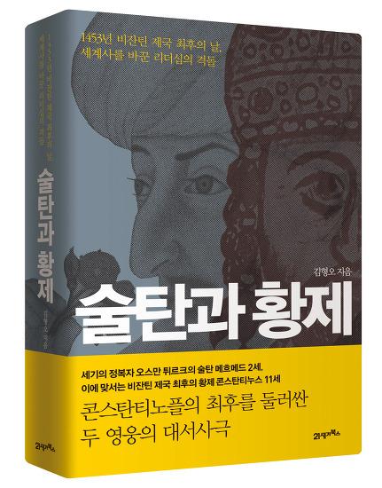 『술탄과 황제』, 공공 도서관 추천 '2월의 책' 선정