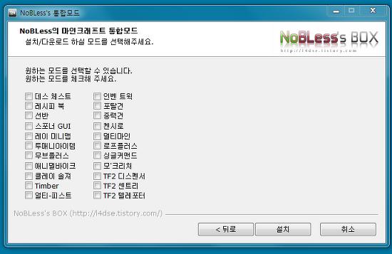 마인크래프트 정식 1.4.7 노블레스 통합모드 ― 버전.383