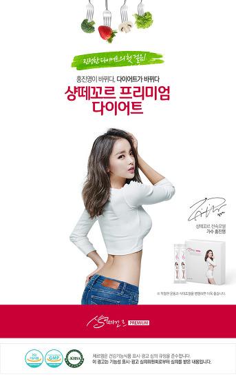 홍진영 샹떼꼬르 다이어트 성공후기