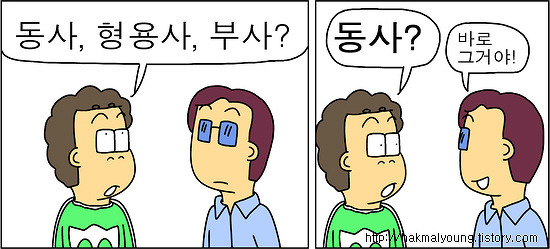 [ing,ed 총정리]2강.-ed