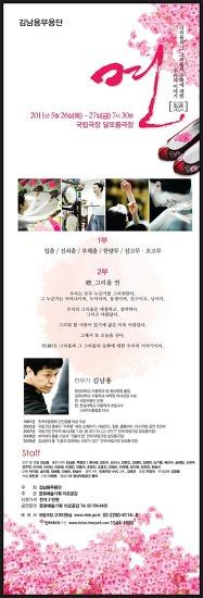 김남용무용단_ 연 戀
