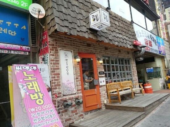 [구월동 맛집] 아는 지인와 함께한 콩불