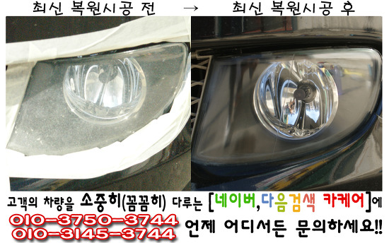 (울산광역시 북구 호계동 출장) BMW 320d BMW 320i(bmw3 시리즈) 헤드라이트 최신복원 A/S2년 최상급UV하드코팅(오염,기스) (전조등 복원) - Carcare [카케어] -