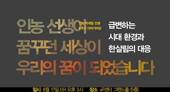 [알림] 인농 박재일선생 6주기 이야기마당